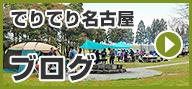 でりでりバーベQ名古屋のブログ