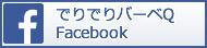でりでりバーベQFacebook